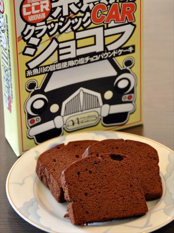 糸魚川クラシックカーショコラ3