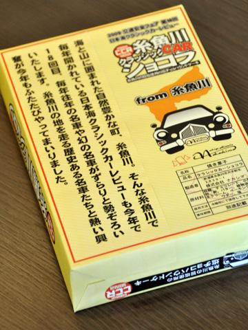 糸魚川クラシックカーショコラ4
