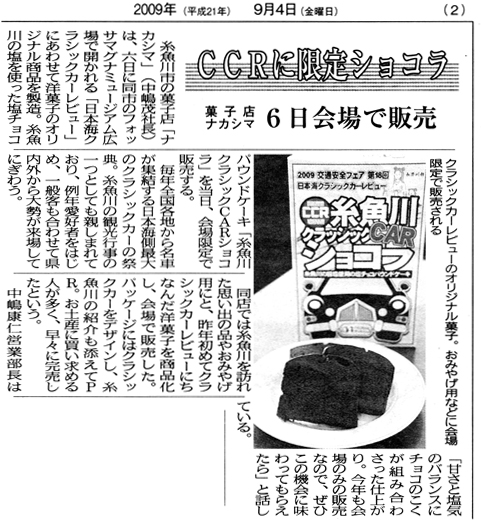 2009年9月4日・糸西タイムス様のナカシマの記事