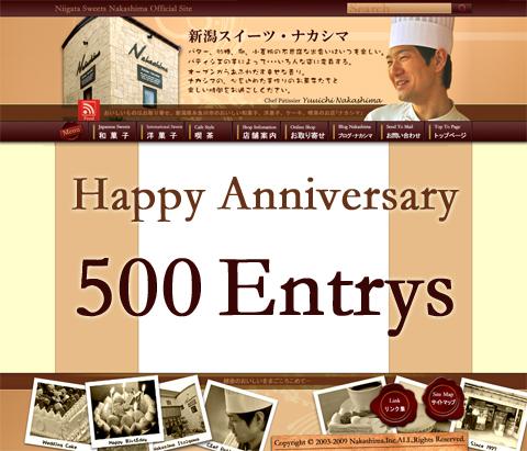 ブログナカシマ500回記念