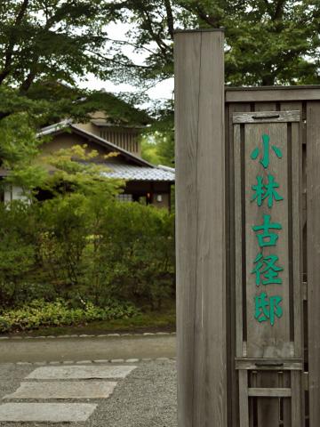 高田公園・小林古径邸2