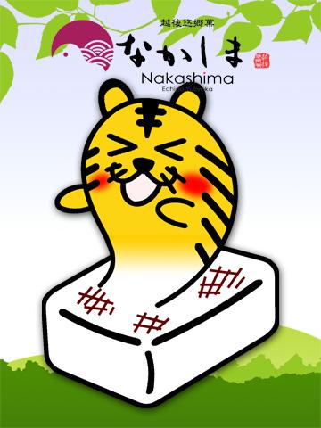 かわいい虎の絵2