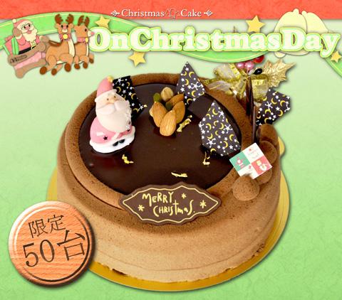 クリスマスケーキ・チョコとナッツでクリスマス2