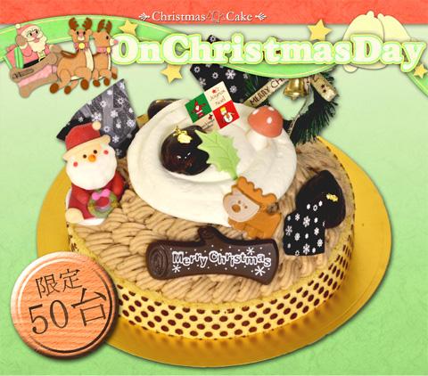クリスマスケーキ・マロンフォレスト