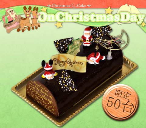 クリスマスケーキ・ショコラノエル2