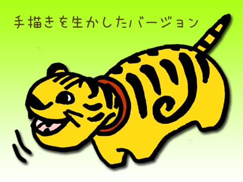 虎べこ手描きバージョン