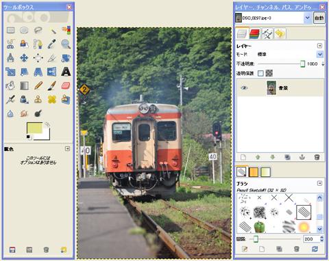 GIMPで画像を開く