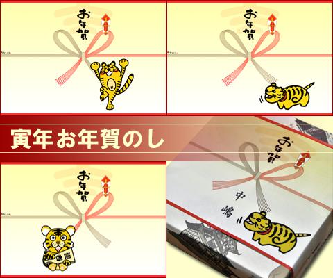 かわいい虎の絵年賀熨斗