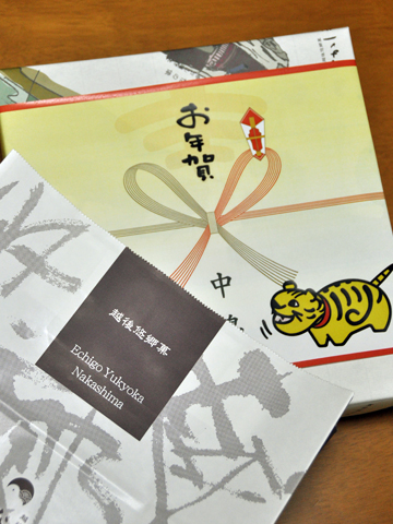 かわいい虎の絵の年賀熨斗