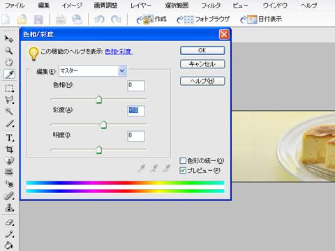色相彩度を調整