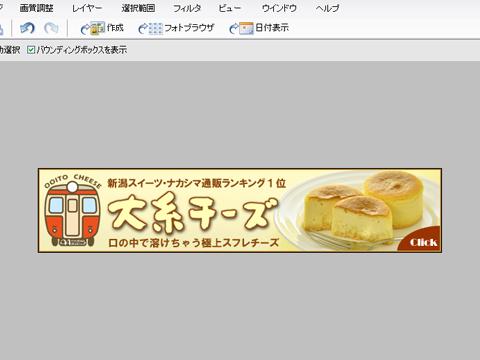 大糸チーズバナー