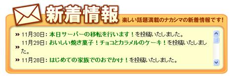 新潟スイーツ・ナカシマの新着情報