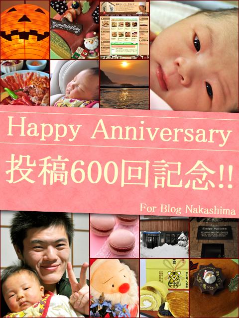 ブログ・ナカシマ600回記念