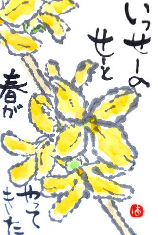 お正月の絵手紙6