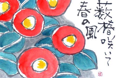 お正月の絵手紙8