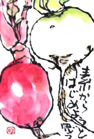 お正月の絵手紙3