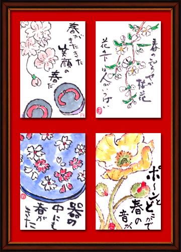 春の絵手紙5