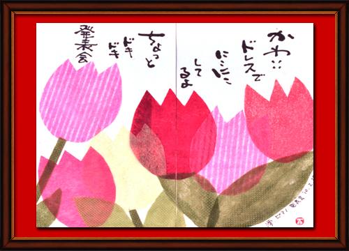 春の絵手紙2