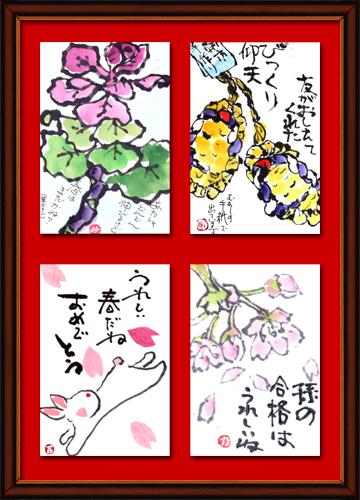 春の絵手紙3
