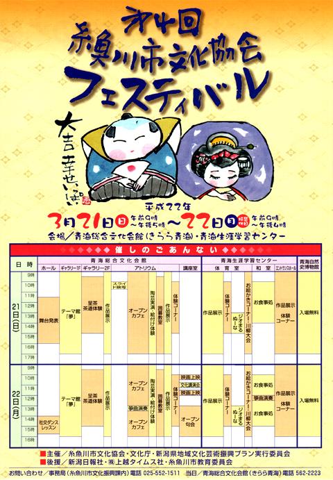 糸魚川市文化協会フェスティバル1