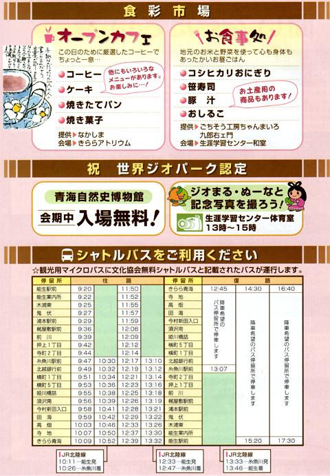 糸魚川市文化協会フェスティバル2
