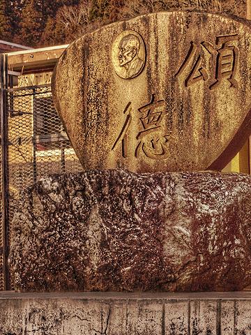 平岩駅前の記念碑