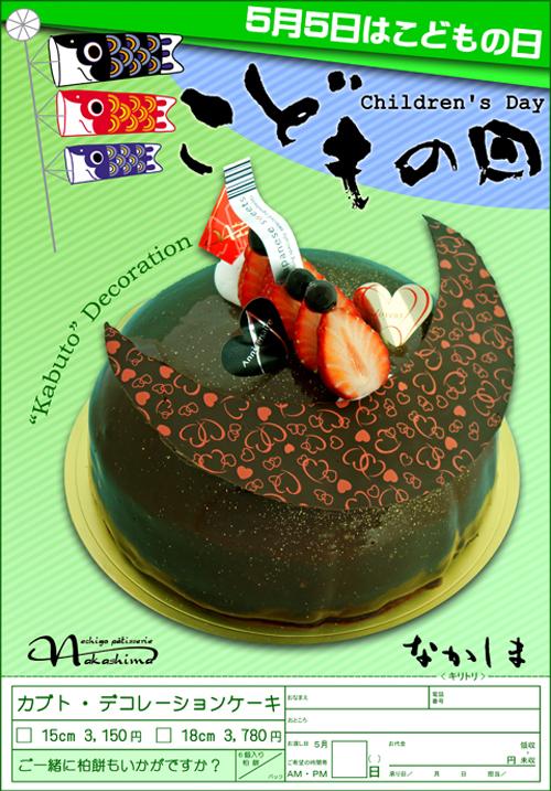 2009年子供の日のパンフレット