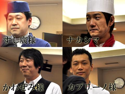 糸魚川「食」の4鉄人