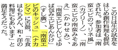 糸西タイムスさんの鉄人の記事