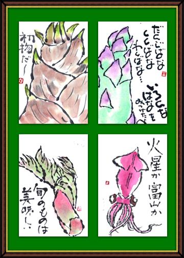 5月の奴奈川絵手紙の会さんの作品2