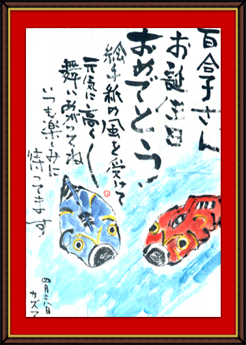 5月の奴奈川絵手紙の会さんの作品3