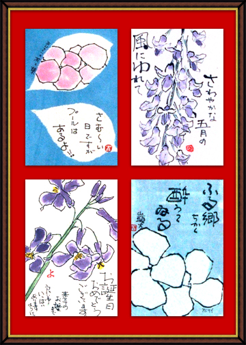 5月の奴奈川絵手紙の会さんの絵手紙1