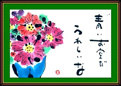 5月の奴奈川絵手紙の会さんの絵手紙4