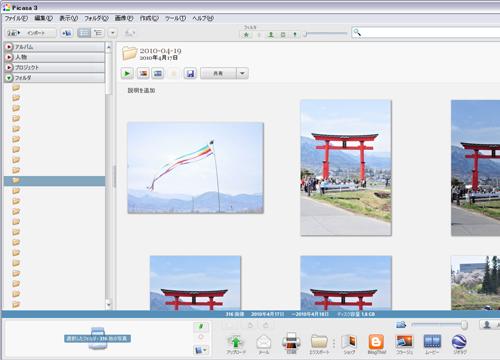 Picasa3を実行する