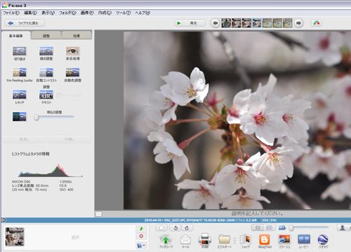 Picasa3での画像編集画面