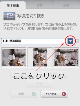 写真を切り抜きの画面から矢印を押す