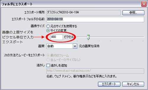ファイルに画像をエクスポートする際のダイアログ
