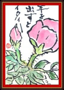 奴奈絵手紙会さんの絵手紙1-1