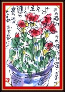 奴奈絵手紙会さんの絵手紙1-11