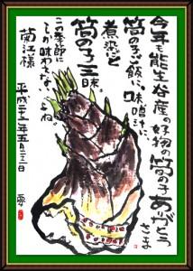 奴奈絵手紙会さんの絵手紙1-12