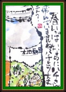 奴奈絵手紙会さんの絵手紙1-2