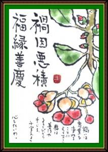 奴奈絵手紙会さんの絵手紙1-4