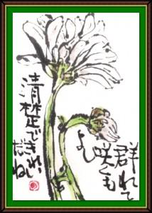 奴奈絵手紙会さんの絵手紙1-6