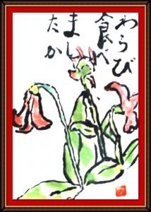 奴奈絵手紙会さんの絵手紙1-7