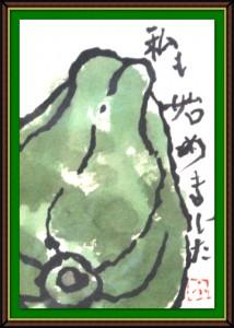 奴奈絵手紙会さんの絵手紙1-8