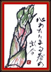 奴奈絵手紙会さんの絵手紙1-9
