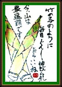 奴奈川絵手紙の会さんの絵手紙2-10