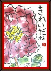 奴奈川絵手紙の会さんの絵手紙2-11