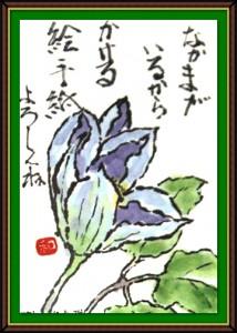 奴奈川絵手紙の会さんの絵手紙2-12
