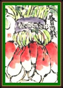 奴奈川絵手紙の会さんの絵手紙2-2
